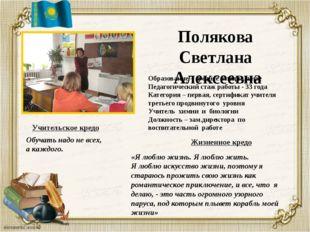 Полякова Светлана Алексеевна Образование – среднее специальное Педагогический