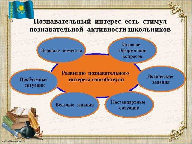 Познавательный интерес есть стимул познавательной активности школьников Разви...