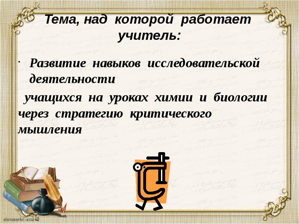 Тема, над которой работает учитель: Развитие навыков исследовательской деятел...