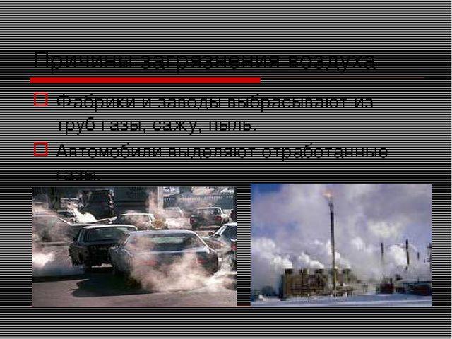 Причины загрязнения воздуха Фабрики и заводы выбрасывают из труб газы, сажу,...