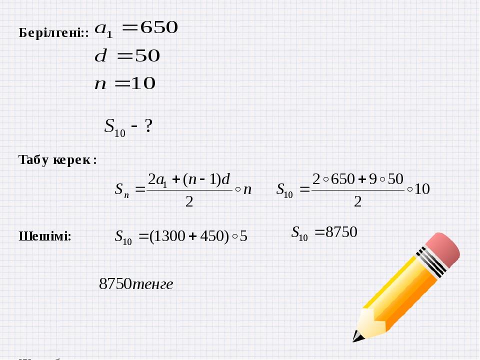 Рефлексия. 1.Жеке басымның жұмысымның нәтижесі деп мен төмендегіні есептеймін...