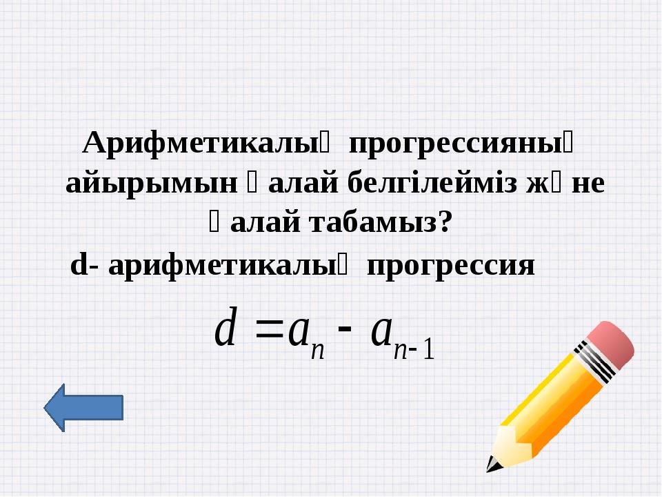 Арифметикалық прогрессияның n-ші мүшесінің формуласы қалай?