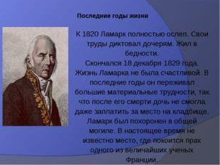 Последние годы жизни К 1820 Ламарк полностью ослеп. Свои труды диктовал дочер