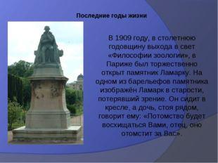 Последние годы жизни В 1909 году, в столетнюю годовщину выхода в свет «Филосо