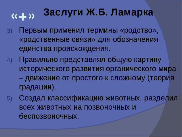 Заслуги Ж.Б. Ламарка Первым применил термины «родство», «родственные связи» д...