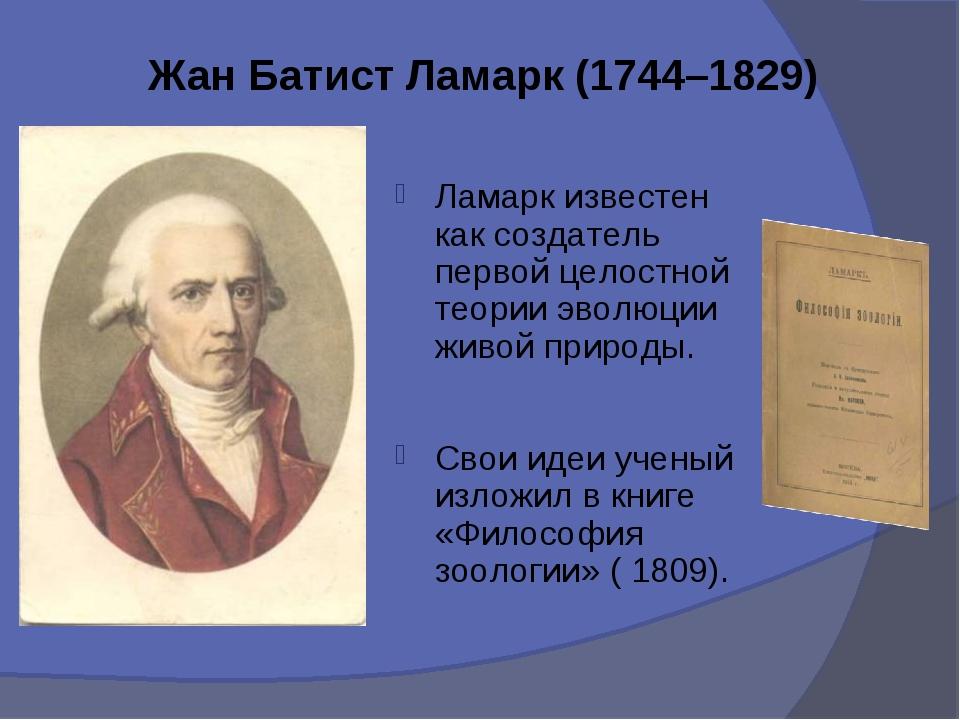 ЖанБатистЛамарк(1744–1829) Ламарк известен как создатель первой целостной...