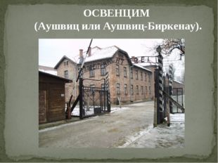 ОСВЕНЦИМ (Аушвиц или Аушвиц‑Биркенау).