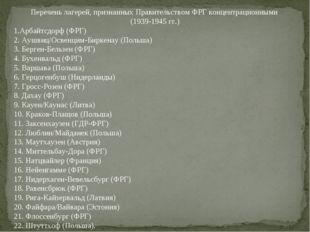Переченьлагерей, признанных Правительством ФРГ концентрационными (1939-1945