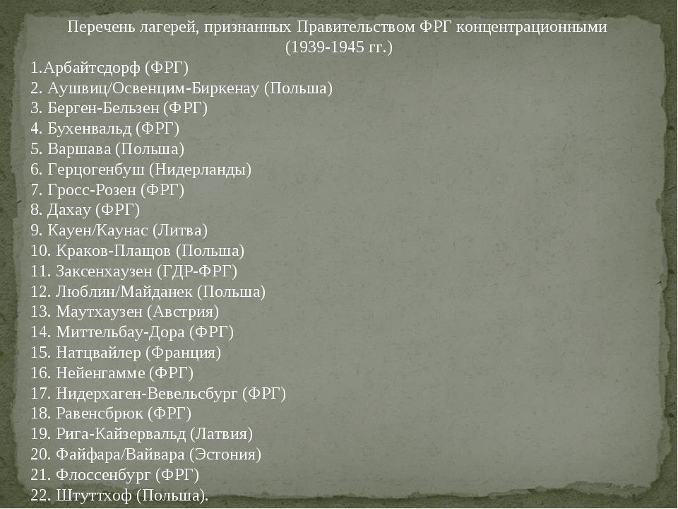 Переченьлагерей, признанных Правительством ФРГ концентрационными (1939-1945...