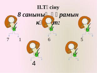 ІІ.Түсіну 8 санының құрамын көрсет: 8 8 8 8 8 7 1 6 5 4