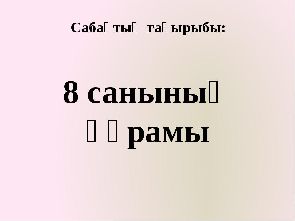 8 санының құрамы Сабақтың тақырыбы: