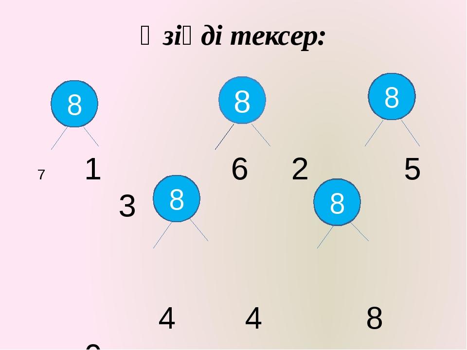 Өзіңді тексер: 8 8 8 8 8 1 6 2 5 3 4 4 8 0