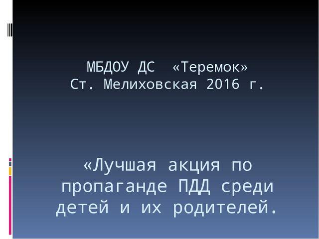 «Лучшая акция по пропаганде ПДД среди детей и их родителей. МБДОУ ДС «Теремок...