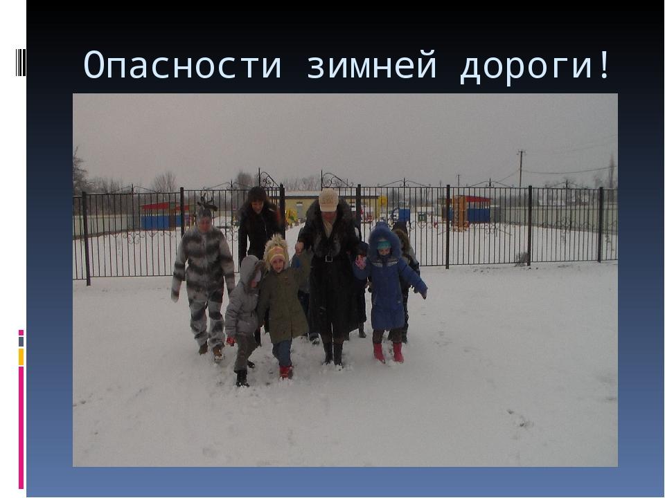 Опасности зимней дороги!