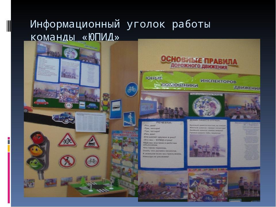 Информационный уголок работы команды «ЮПИД»