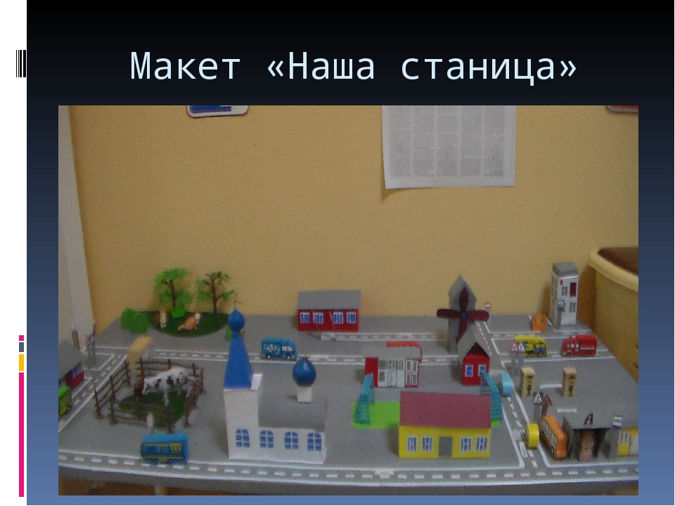 Макет «Наша станица»