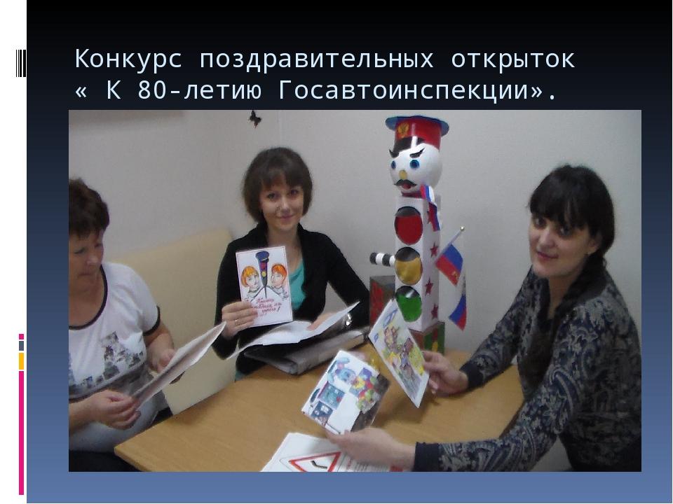 Конкурс поздравительных открыток « К 80-летию Госавтоинспекции».