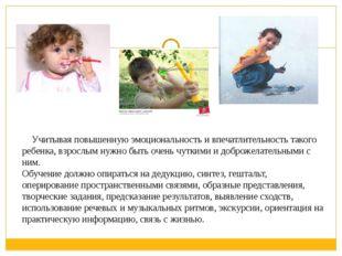 Учитывая повышенную эмоциональность и впечатлительность такого ребенка, взро