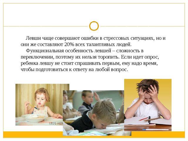 Левши чаще совершают ошибки в стрессовых ситуациях, но и они же составляют 2...