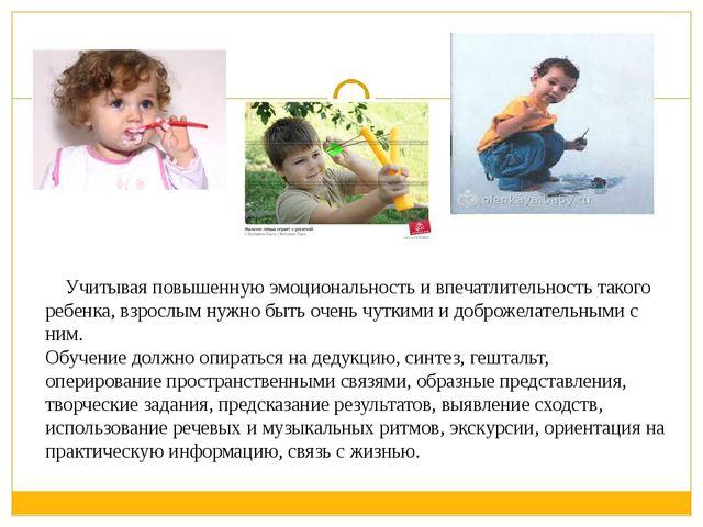 Учитывая повышенную эмоциональность и впечатлительность такого ребенка, взро...