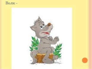 Волк -