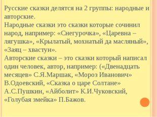 Русские сказки делятся на 2 группы: народные и авторские. Народные сказки это