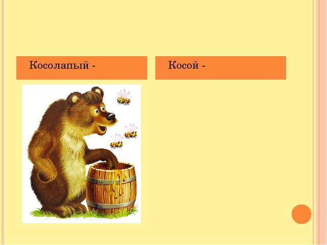 Косолапый - Косой -
