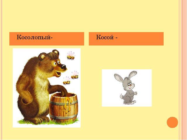 Косолопый- Косой -