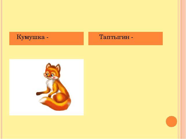 Кумушка - Таптыгин -