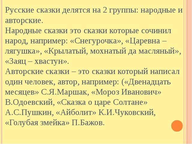 Русские сказки делятся на 2 группы: народные и авторские. Народные сказки это...
