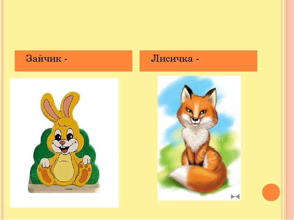 Зайчик - Лисичка -