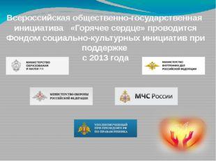 Всероссийская общественно-государственная инициатива «Горячее сердце» проводи