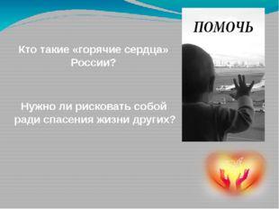 Кто такие «горячие сердца» России? Нужно ли рисковать собой ради спасения жиз
