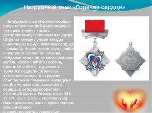 Нагрудный знак «Горячее сердце» Нагрудный знак «Горячее сердце» представляет
