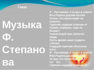 Музыка Ф. Степанова Слова А. Михайличенко Когда б все юные сердца России, Од