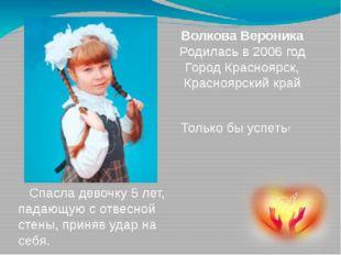 Волкова Вероника Родилась в 2006 год Город Красноярск, Красноярский край Спас