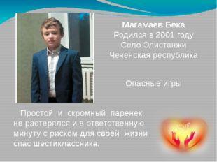 Опасные игры Магамаев Бека Родился в 2001 году Село Элистанжи Чеченская респу