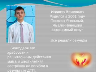 Иванов Вячеслав Родился в 2001 году Поселок Ягельный, Ямало-Ненецкий автономн