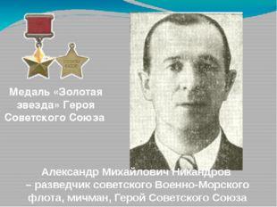 Александр Михайлович Никандров – разведчик советского Военно-Морского флота,