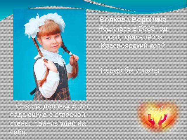 Волкова Вероника Родилась в 2006 год Город Красноярск, Красноярский край Спас...