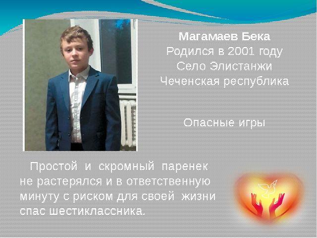 Опасные игры Магамаев Бека Родился в 2001 году Село Элистанжи Чеченская респу...