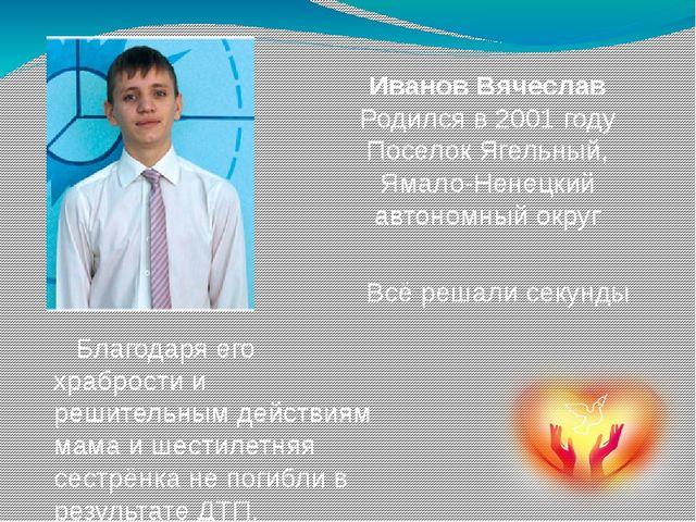 Иванов Вячеслав Родился в 2001 году Поселок Ягельный, Ямало-Ненецкий автономн...