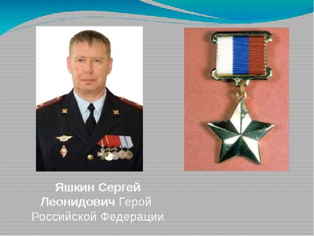 Яшкин Сергей Леонидович Герой Российской Федерации
