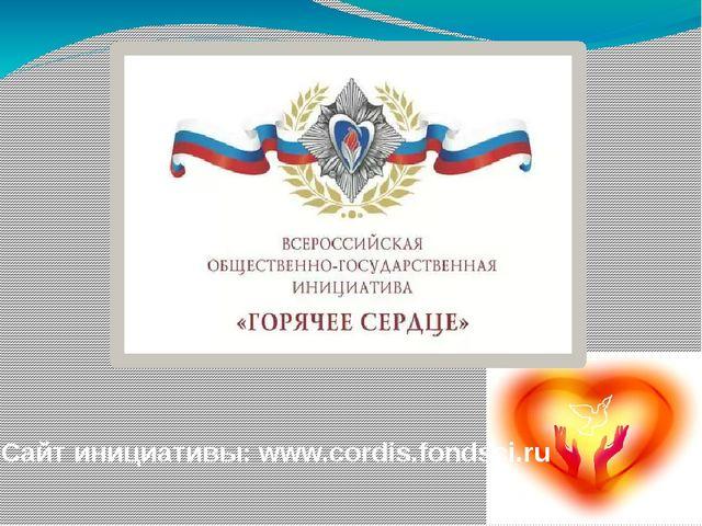 Сайт инициативы: www.cordis.fondsci.ru