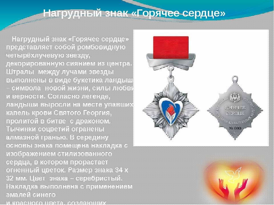 Нагрудный знак «Горячее сердце» Нагрудный знак «Горячее сердце» представляет...