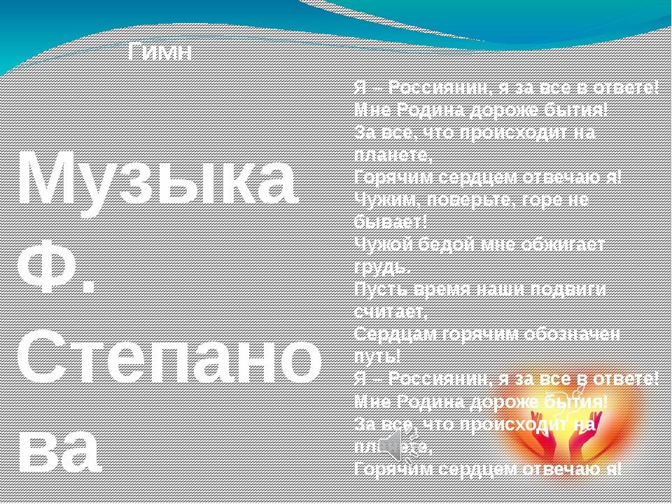 Музыка Ф. Степанова Слова А. Михайличенко Когда б все юные сердца России, Од...