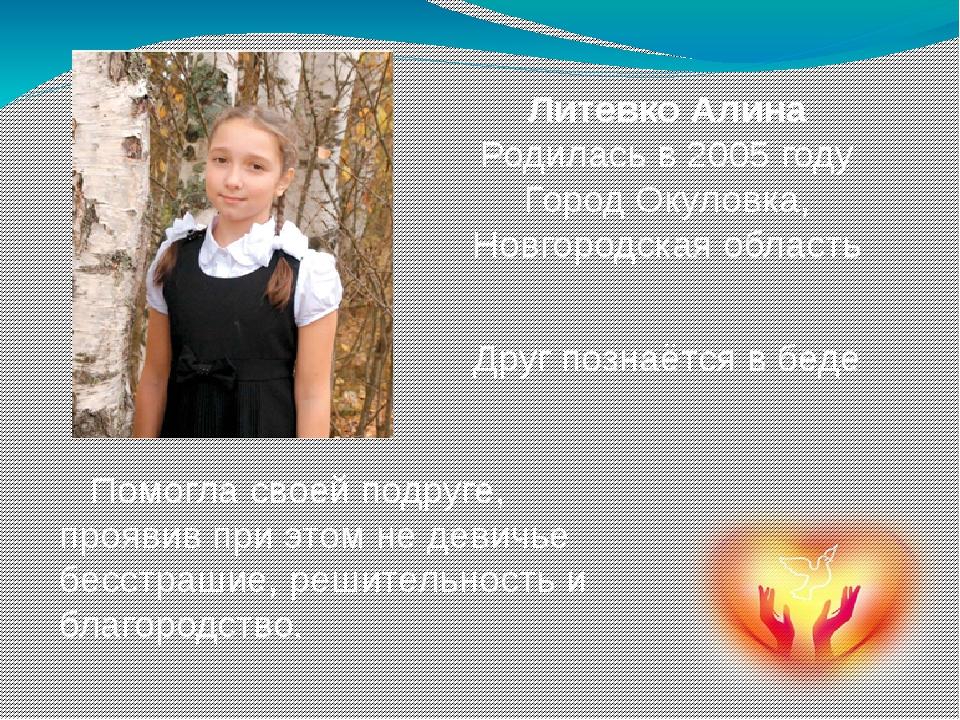 Друг познаётся в беде Литевко Алина Родилась в 2005 году Город Окуловка, Новг...