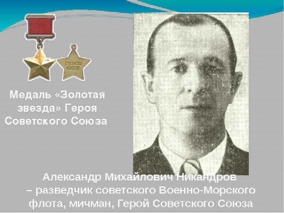 Александр Михайлович Никандров – разведчик советского Военно-Морского флота,...