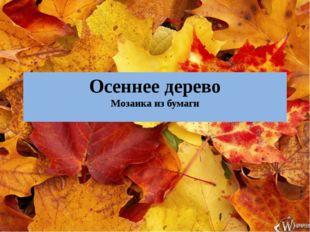 Осеннее дерево Мозаика из бумаги