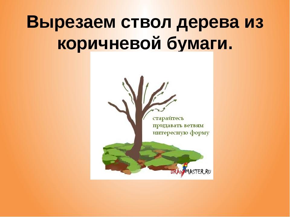 Вырезаем ствол дерева из коричневой бумаги.